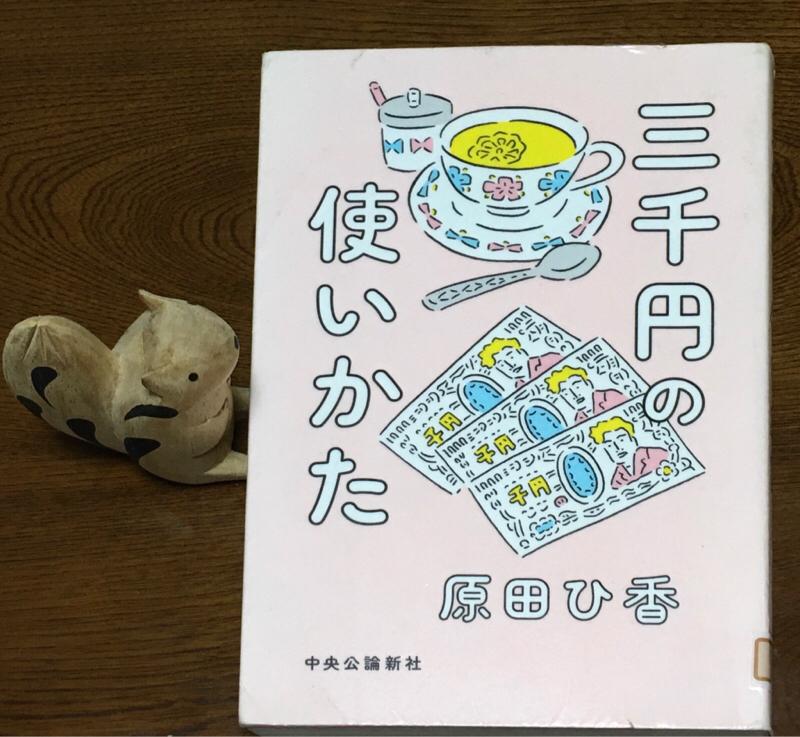"""本みくじ・その102 """"曽祖母の家計簿""""『三千円の使いかた』"""