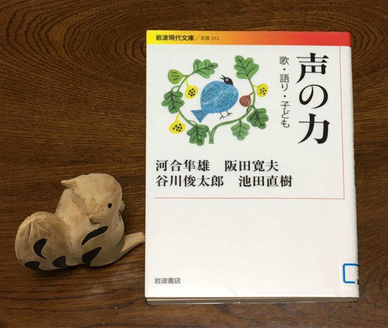 """本みくじ・その103 """"小さな声""""『声の力』"""