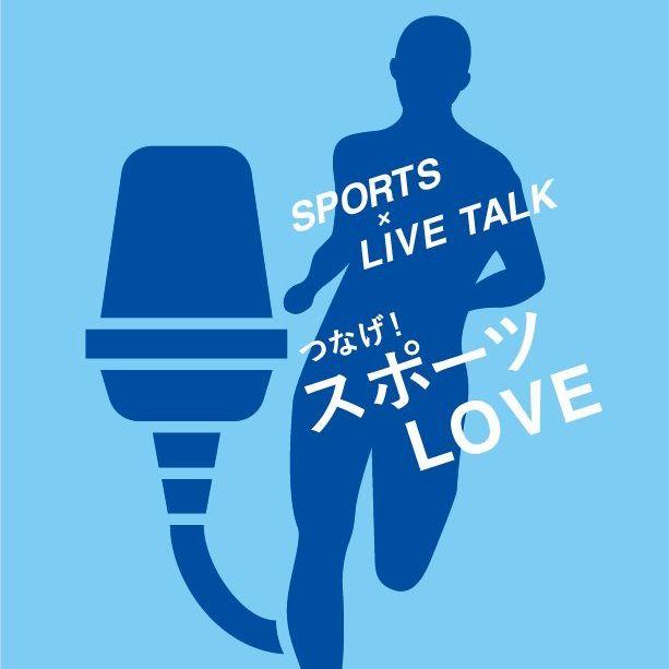 """#141 【1/24(日)16時~】しんさく、""""スポLOVE""""参戦!"""