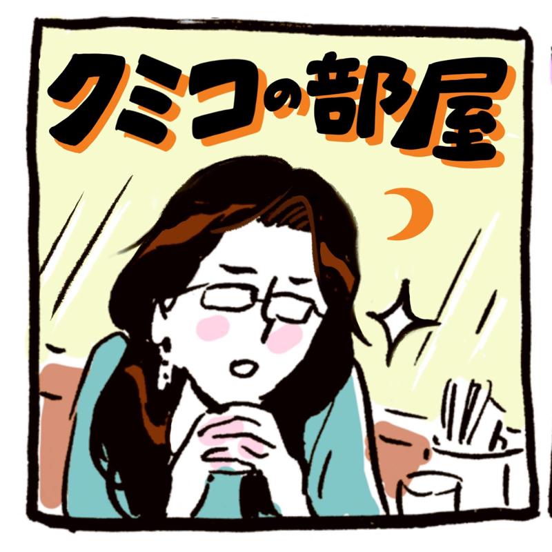 株式会社ぬえの松倉早星さんのお話。