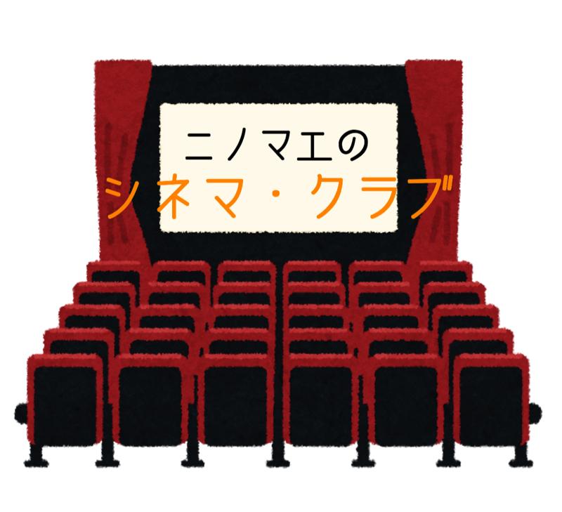 プチ・シネマクラブ(ユージュアル・サスペクツ)