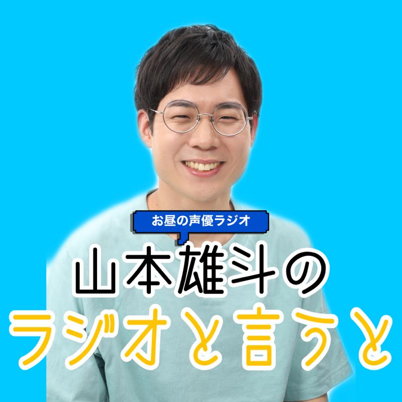 山本雄斗のラジオと言うと《お昼の声優ラジオ》