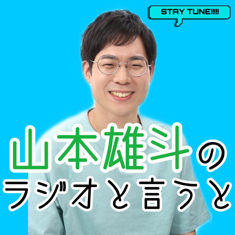 #110 仮面ライダーW時代の菅田将暉さんの話