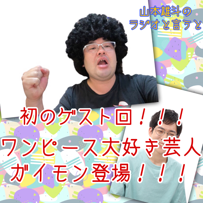 #130 ワンピース大好き芸人ガイモン登場!初のゲスト回!後編