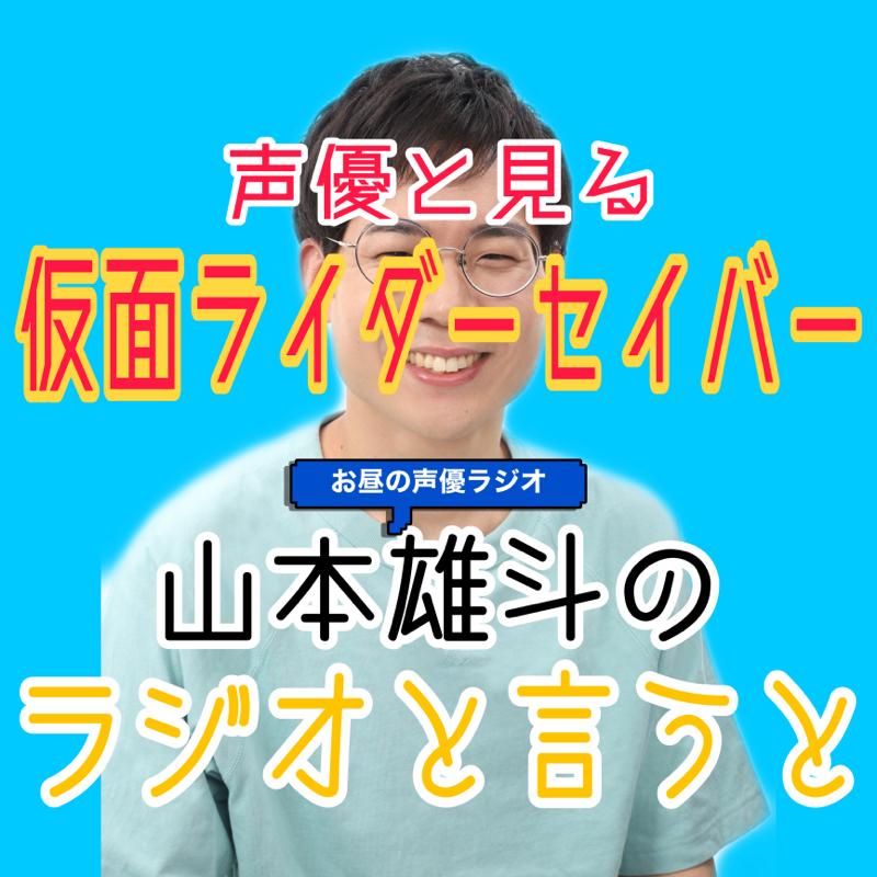 #225 セイバー第9章:坂本監督回の魅力/我々代表岡宏明さんおめでとうございます