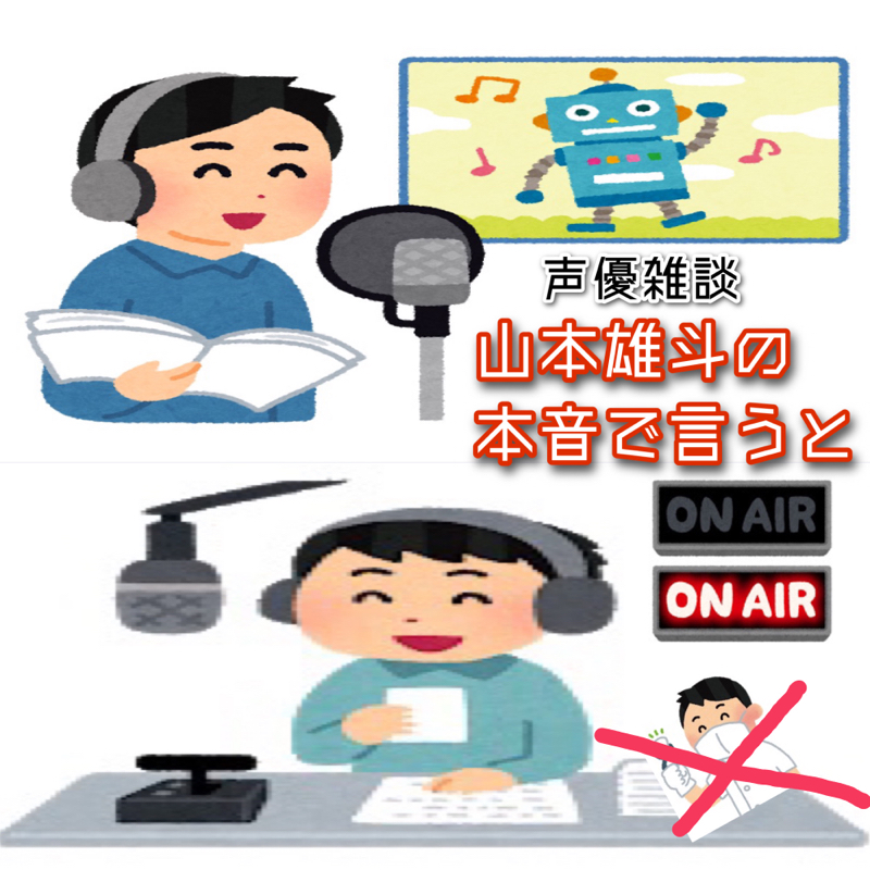 #339 新アイコンお披露目からのお便り大量読み