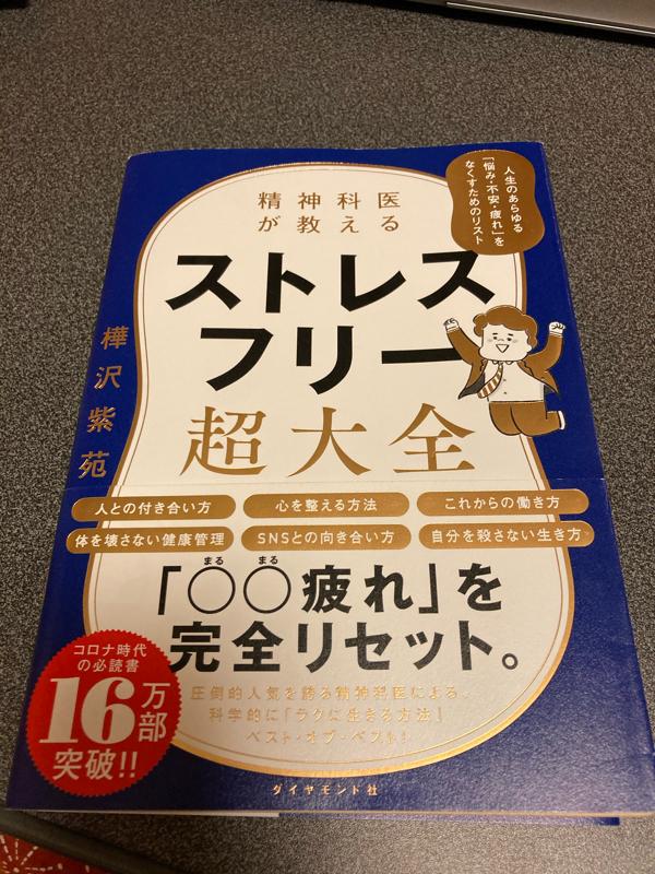 【読書感想回】樺沢紫苑先生の『ストレスフリー超大全』は生き方の答えをくれる人生の教科書