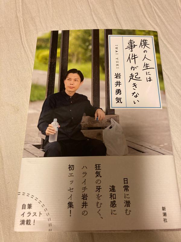 【読書感想回】ネタ切れに悩む全ての人はハライチ岩井さんの『僕の人生には事件が起きない』を読むべき
