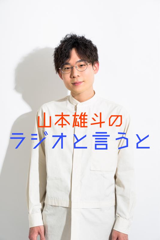 #483-2 江口拓也さんのラジオの番宣みたいになってしまった
