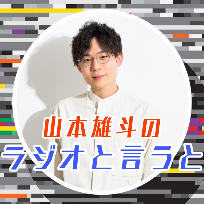 #527-2 菅田将暉さんの推しポイント/どうもradiotalkの2.5次元&仮面ライダー担当です