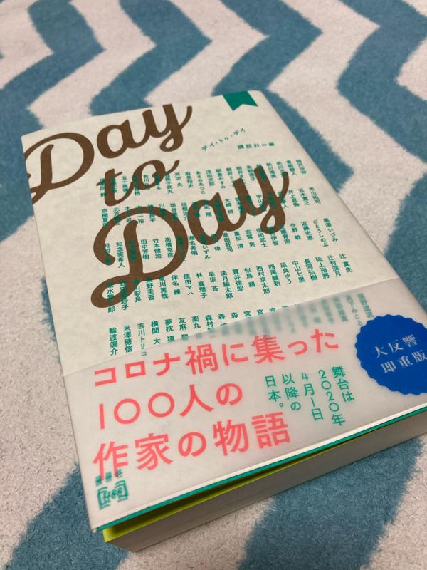 #530-2 『Day to Day』という作品集が刺さりすぎる