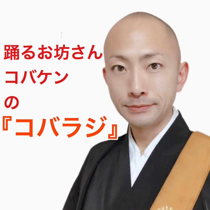 踊るお坊さんが自分のYouTubeチャンネルをガッツリ宣伝する回