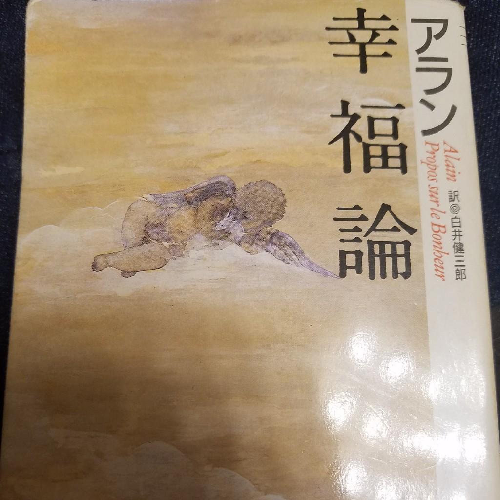 朗読:アラン『幸福論』白井健三郎訳