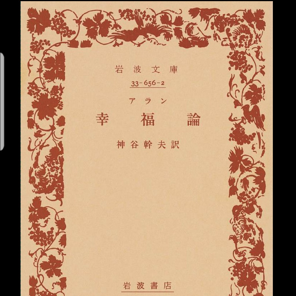 朗読:アラン『幸福論』神谷幹夫訳
