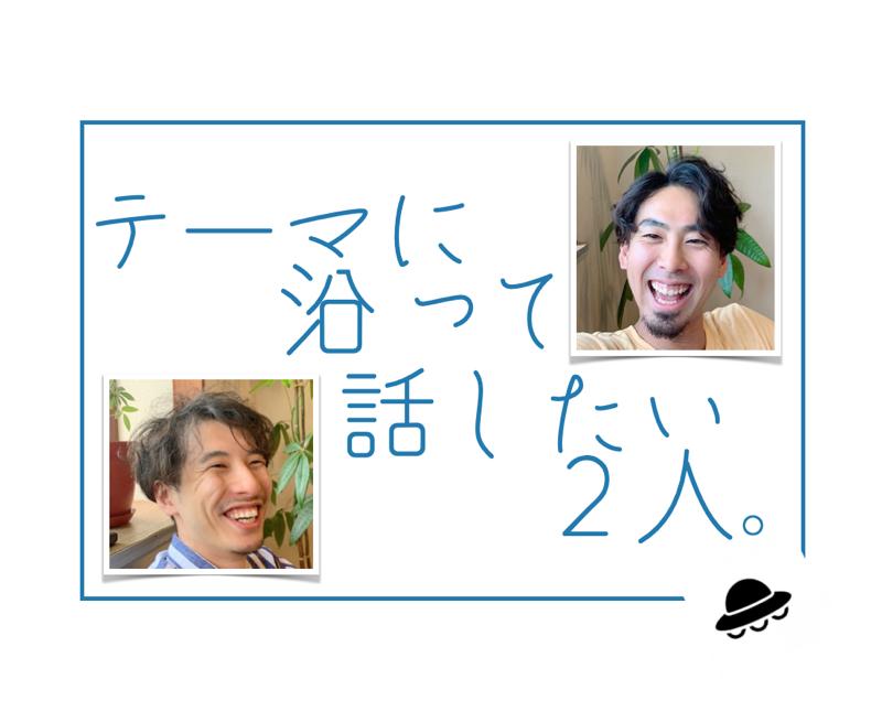 未知との遭遇の話〜ラジオトーク新編集ver〜