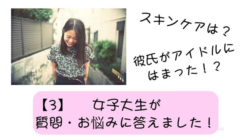 【3】女子大生が質問・お悩みに答えました!!