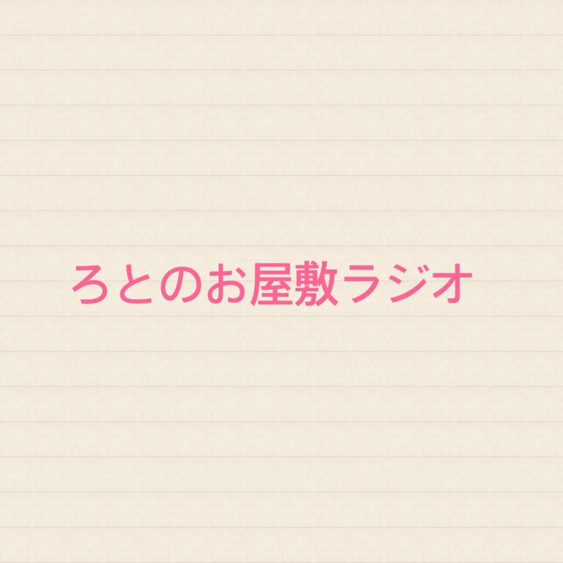 ろとのお屋敷ラジオ#0