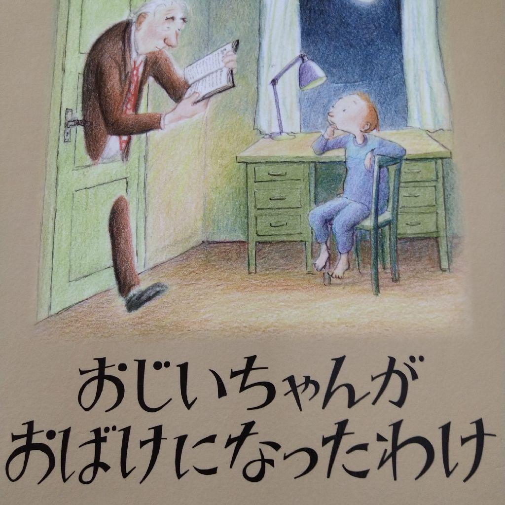 23.絵本からワーママが学んだこと