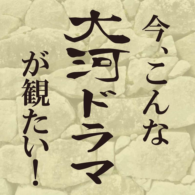 次の大河ドラマ!