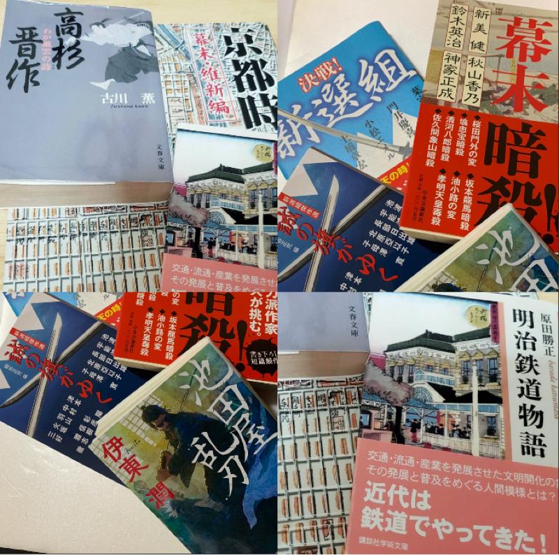 幕末関連おすすめの本!