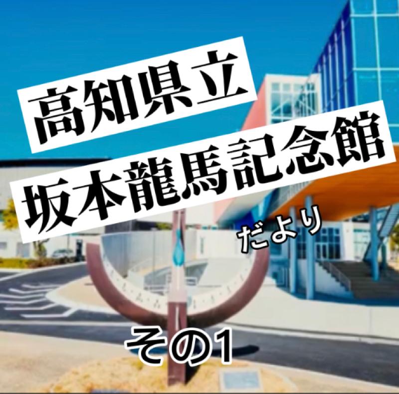 初ロケは高知県立坂本龍馬記念館 その1
