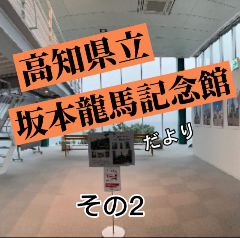 高知県立坂本龍馬記念館 その2