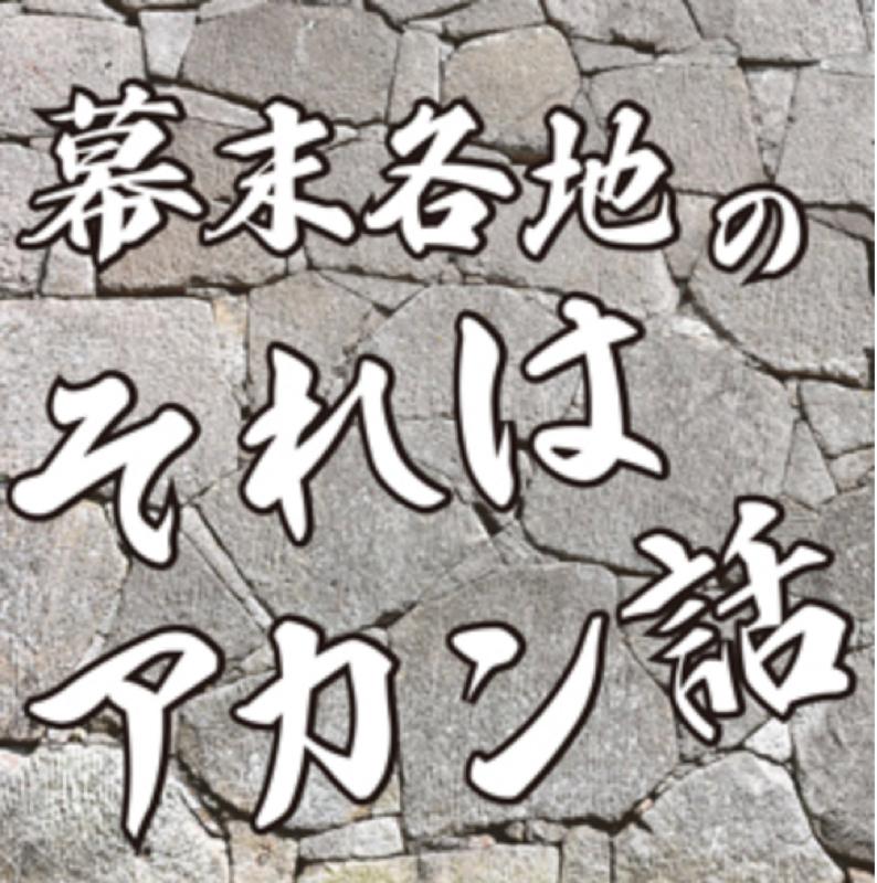 江戸時代 庶民のゆるい話アカン話