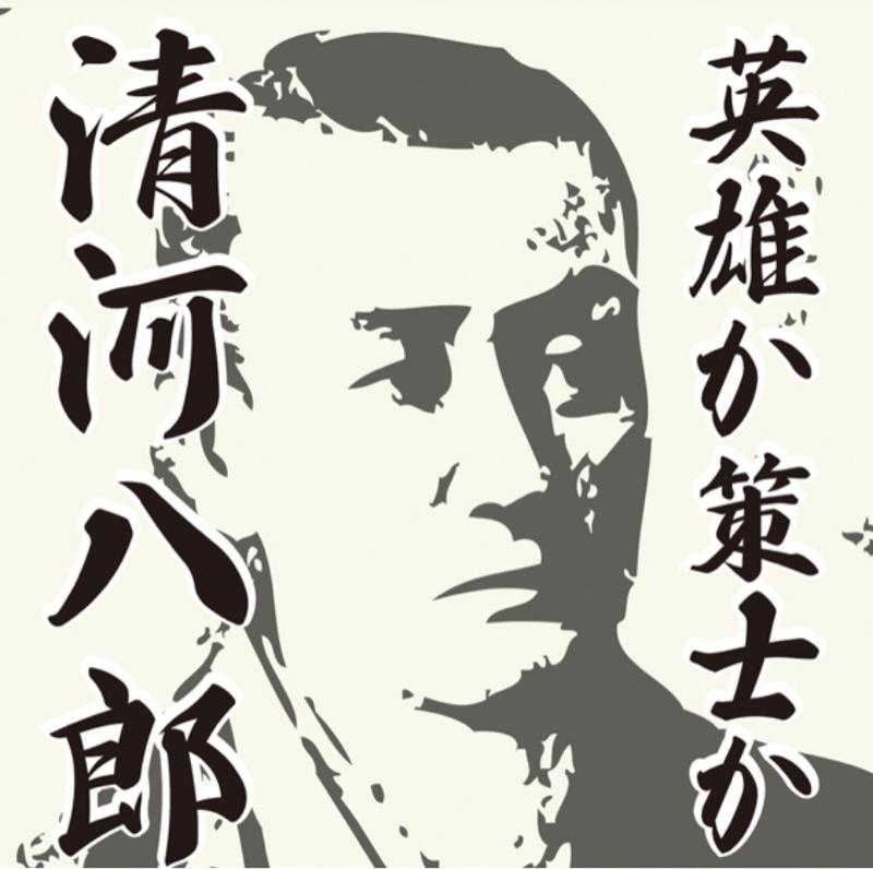 幕末動乱の魁 清河八郎