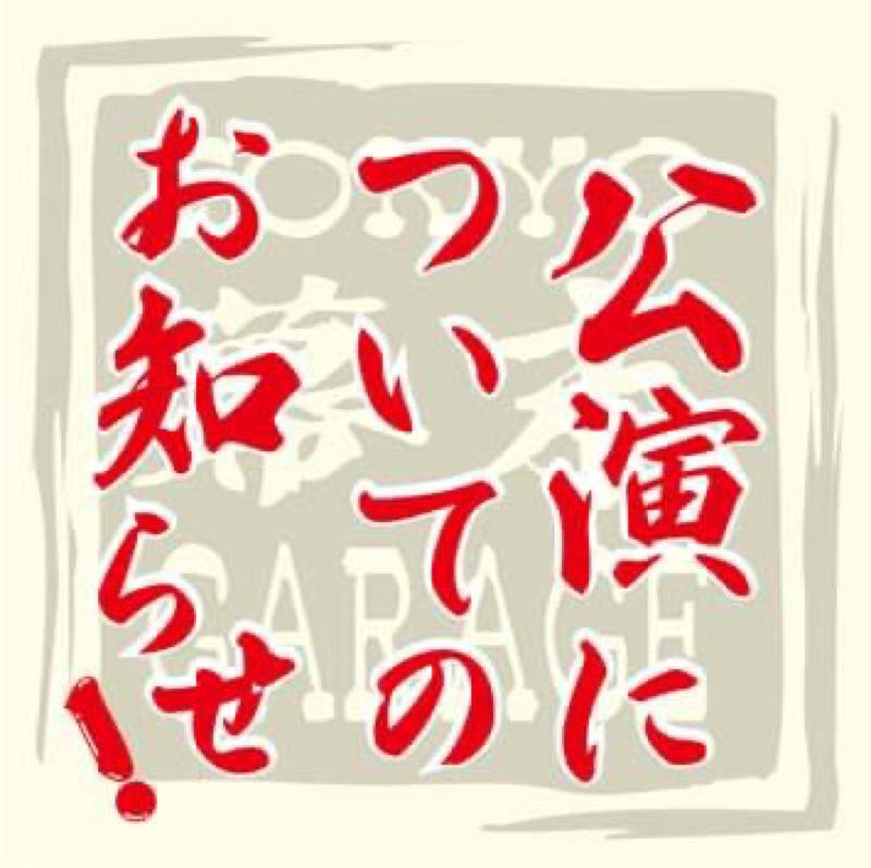 お知らせ三連発!!