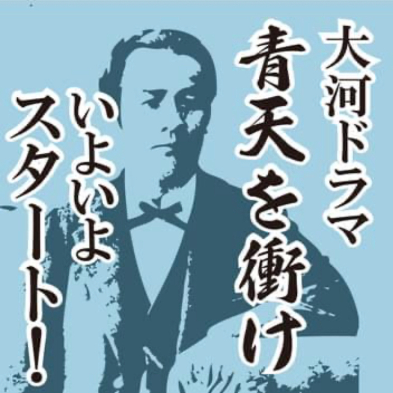 いよいよ 渋沢栄一  降臨!
