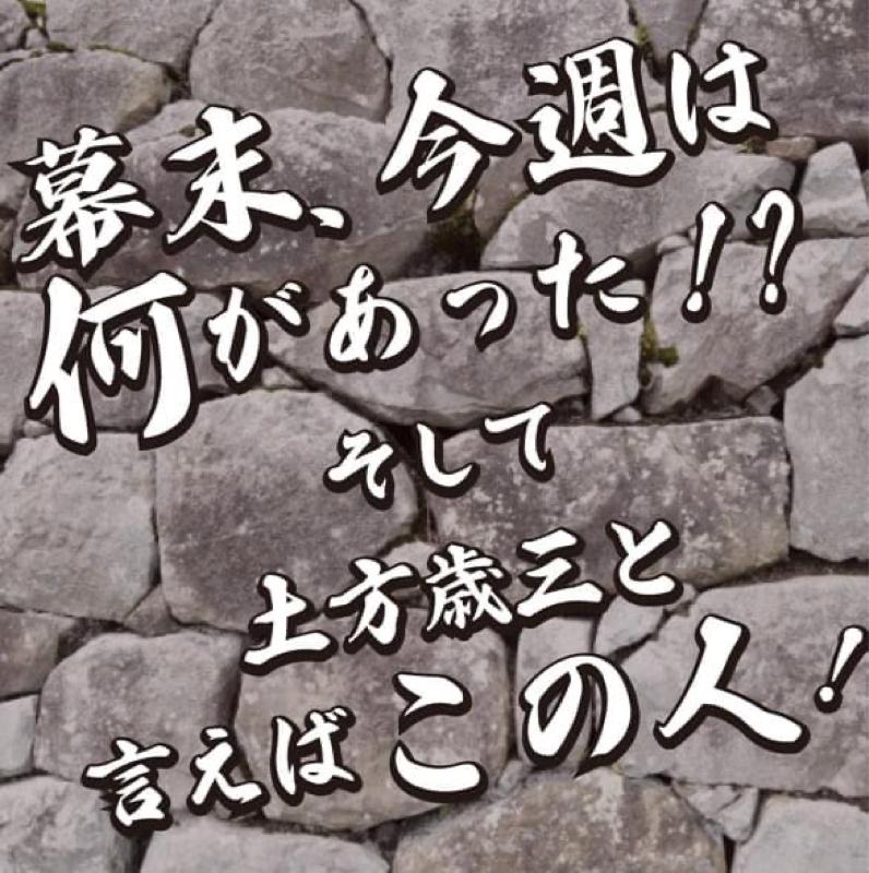 幕末・今週の出来事!