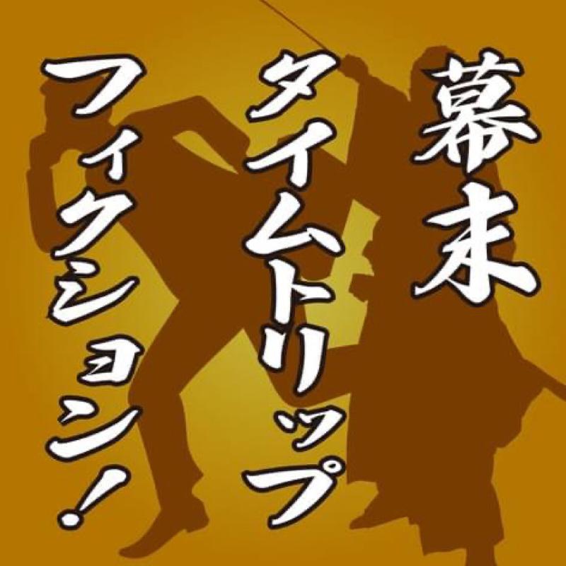 幕末タイムトリップフィクション!