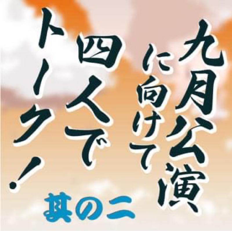 九月公演に向けて四人でトーク!(其のニ)