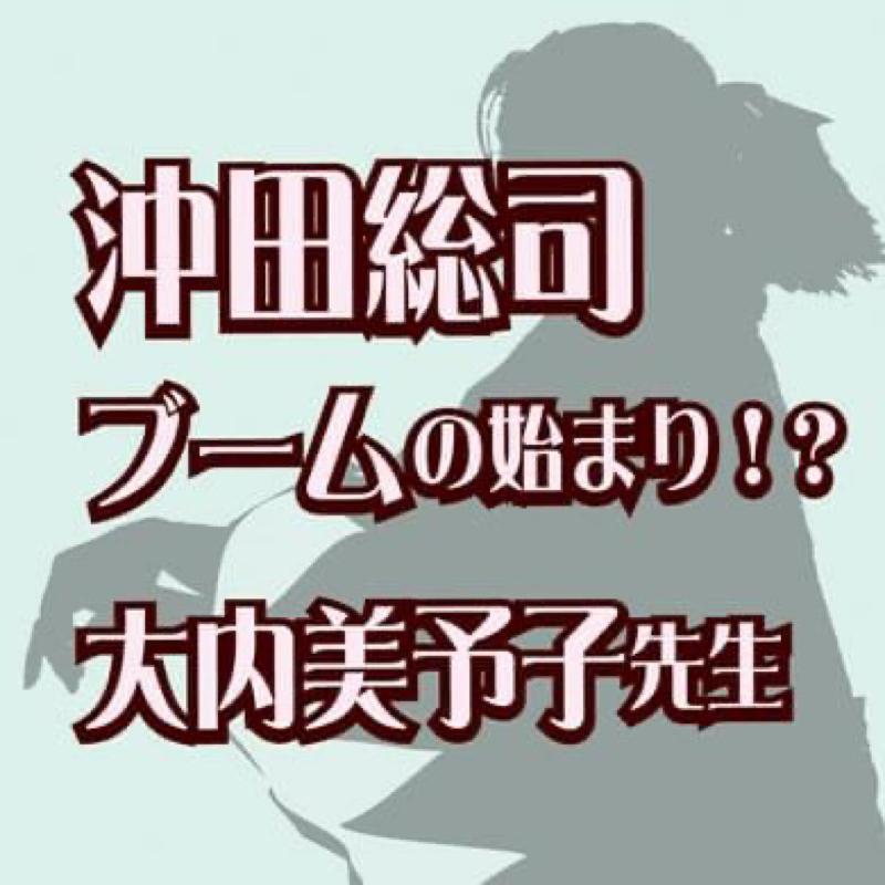 沖田総司ブームの始まり!?