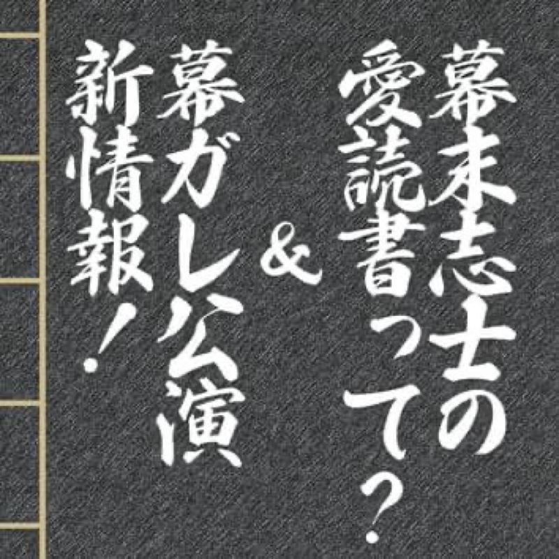 幕末志士の愛読書アラカルト&幕末ガレ公演最新情報