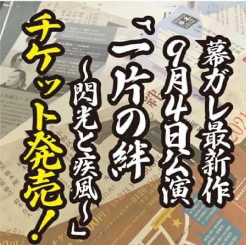 最新作9/4朗読劇公演 チケット本日発売!