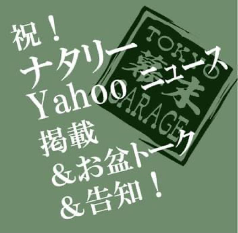 その1  祝!ナタリー&Yahoo!掲載! 夏の風物詩