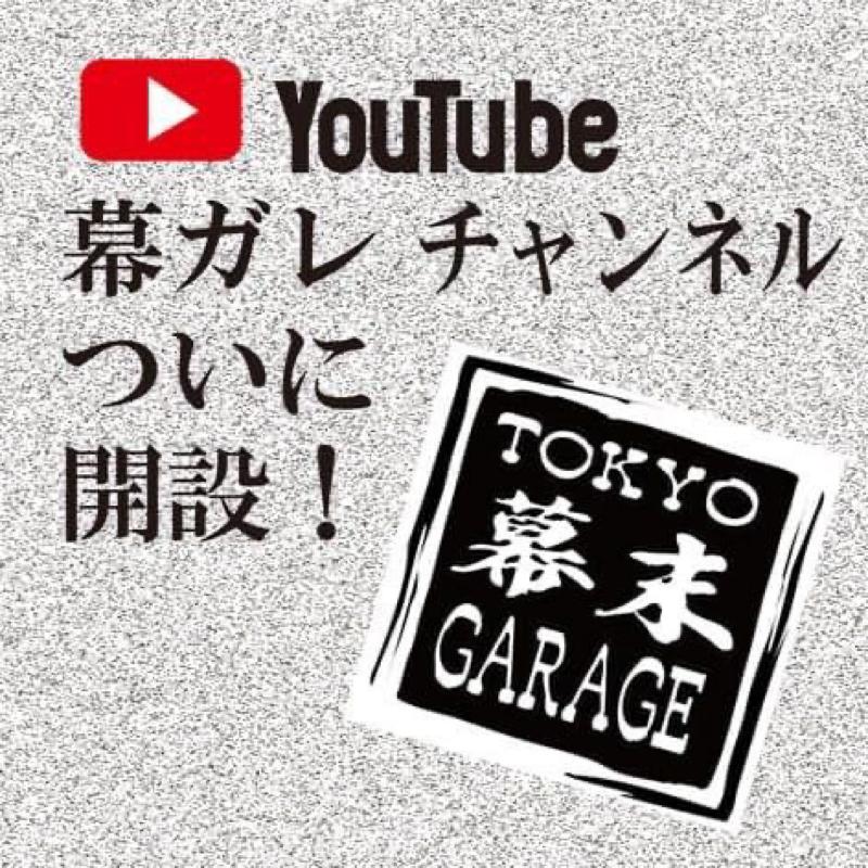 YouTube 幕ガレチャンネル 開設!