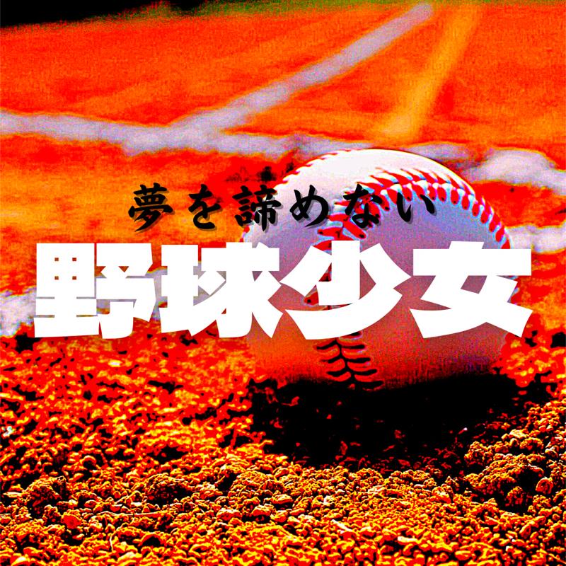 #11 どんな苦難があっても夢を諦めない『野球少女』