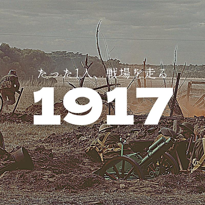 #13 たった1人で戦場を走り抜ける『1917』