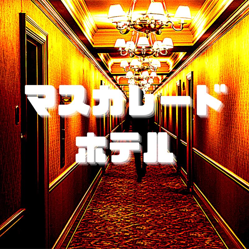 #19 ホテルの中に犯人が紛れていたら…?『マスカレード・ホテル』