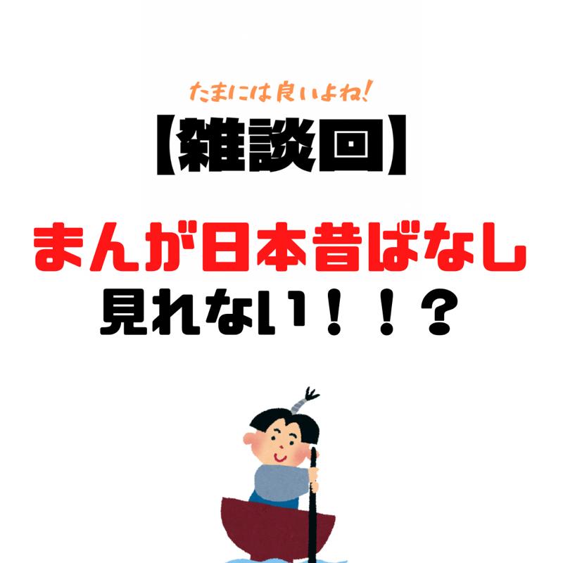 #20 【雑談回】『まんが日本昔ばなし』が動画配信サービスで見れないよぉぉぉぉ!!!