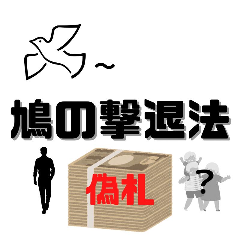 #23 もし偽札があったら…使う?『鳩の撃退法』