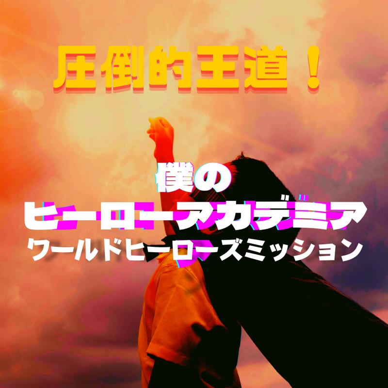#24 熱い!熱い!圧倒的王道ヒーロー映画『僕のヒーローアカデミア ワールドヒーローズミッション』