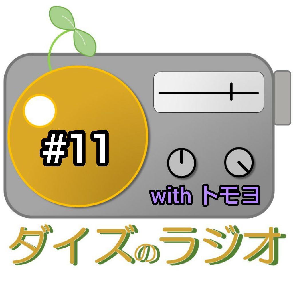 #11 続・ダンスしてて良かったこと (With トモヨ)
