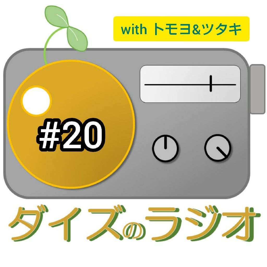 #20 「あんなこといいなできたらいいな」を話し合う (Withトモヨ・ツタキ)