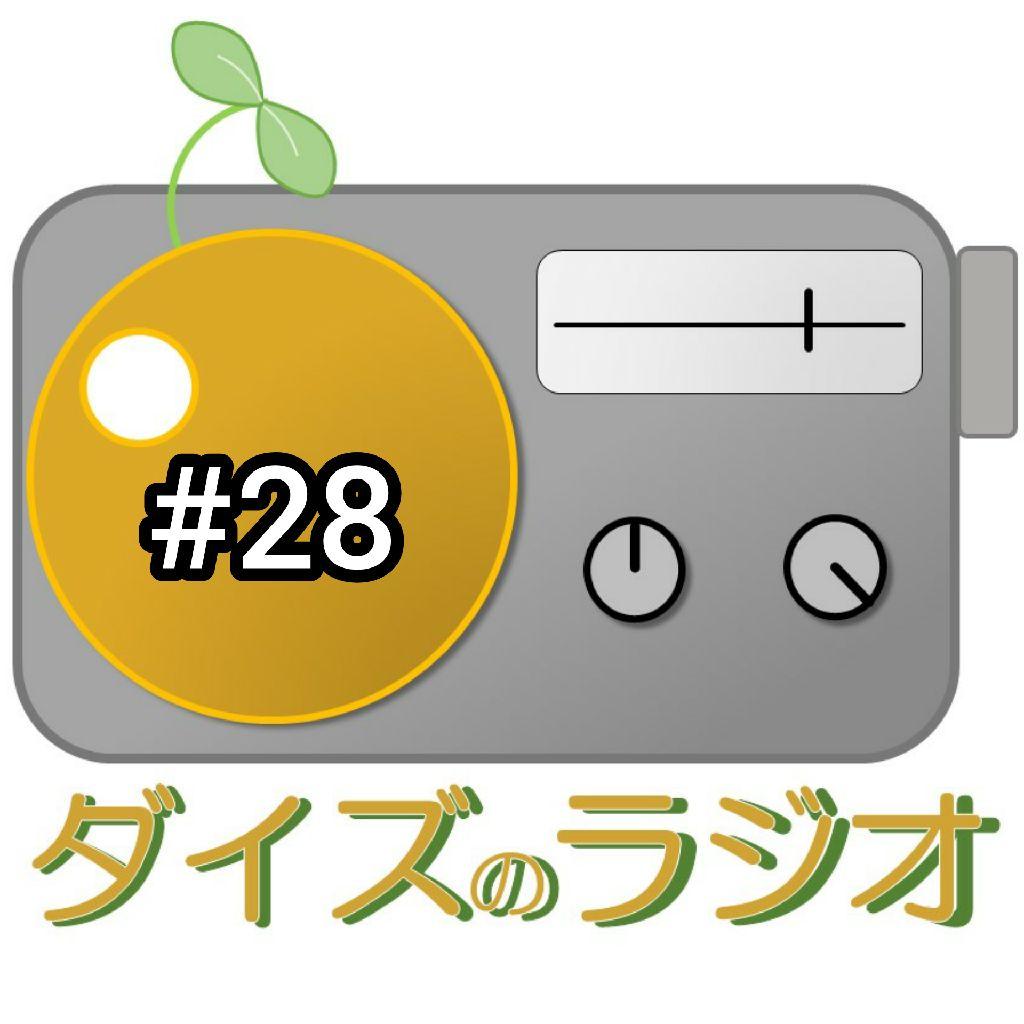 #28 マイクラは石とか木とか睡眠時間を削り取るゲームである