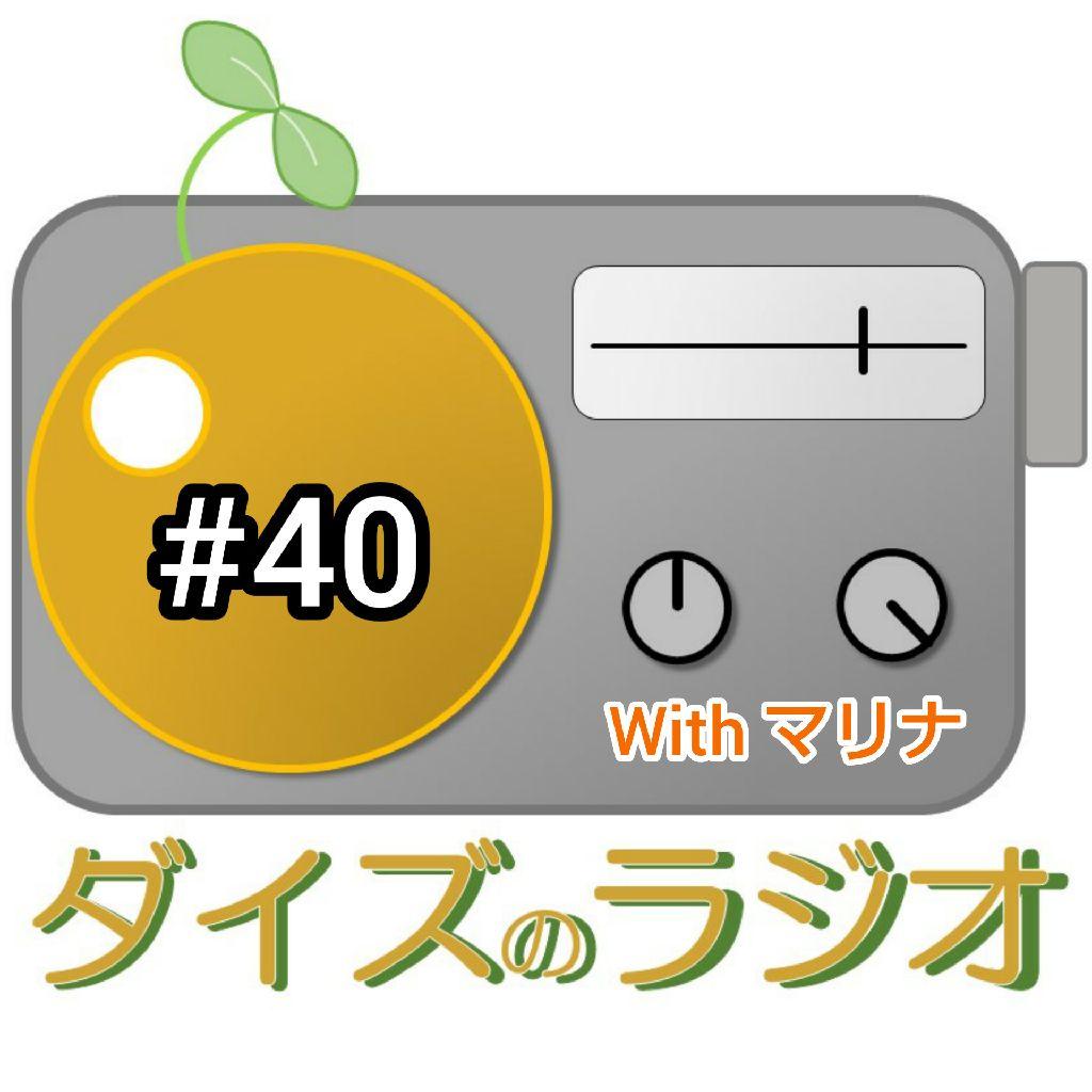 #40 ご趣味はなんですか(With まりな)