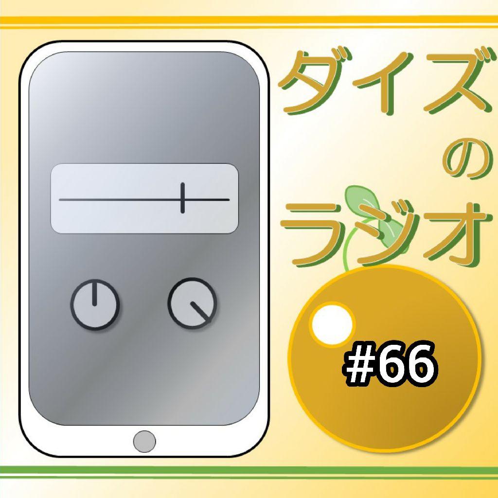 #66 Doryoku Point System(DPS)