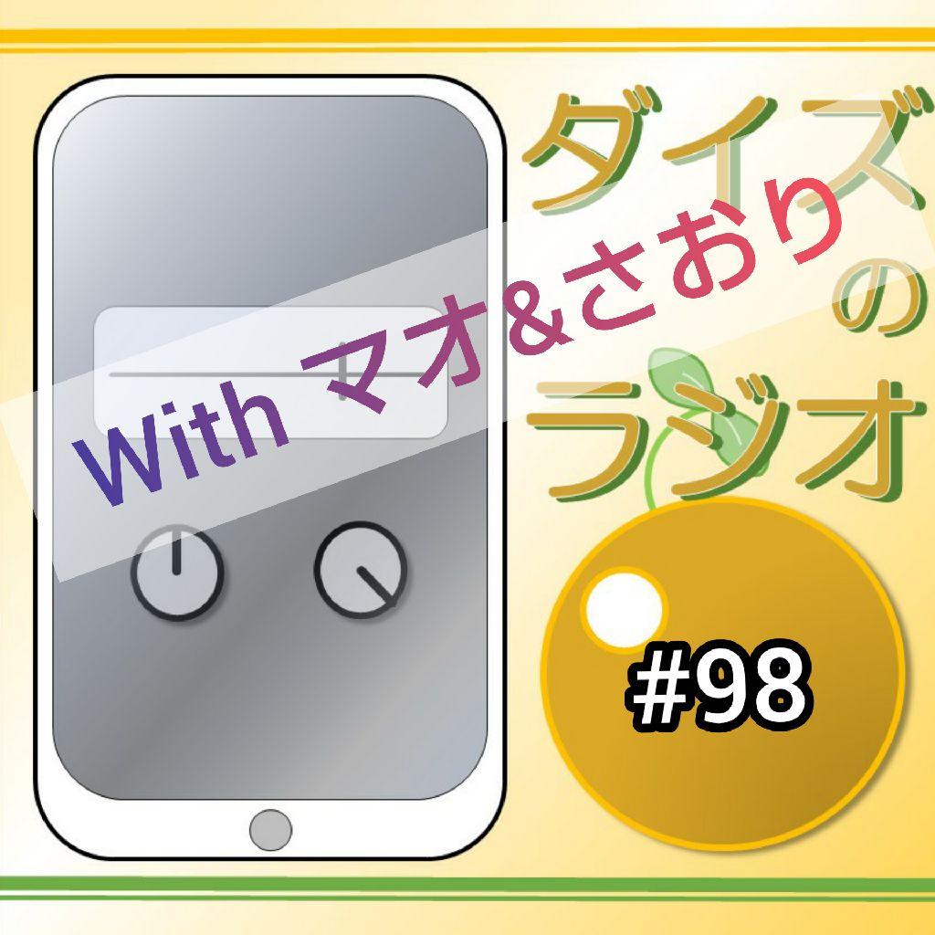 #98 ライブ配信機能を使ってみたいけど、リアクション0だったら怖い(With マオ・さおり)